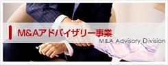 M&Aアドバイザー事業