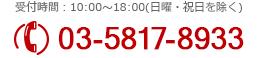 電話でのご対応:10:00〜18:00(日曜・日を除く)03-3580-1253